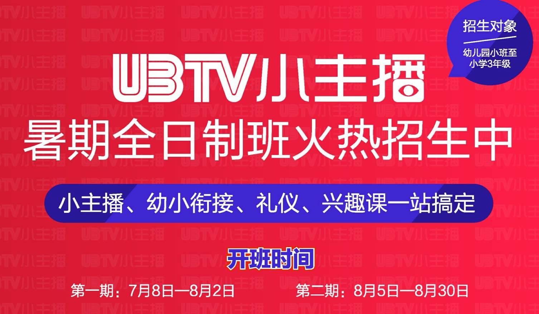 UBTV小主播4-12岁暑期全日制托班招募-小主播、拼音、礼仪、兴趣课一站搞定