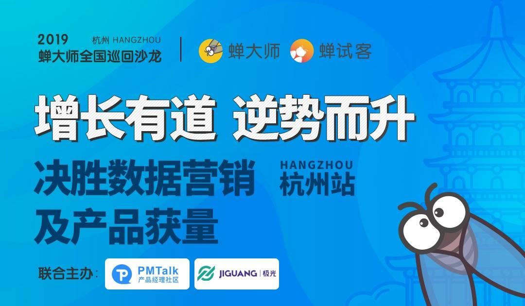 【杭州站】丨ASO榜单优化、真假量辨别、金融行业获客,尽在蝉大师巡回沙龙