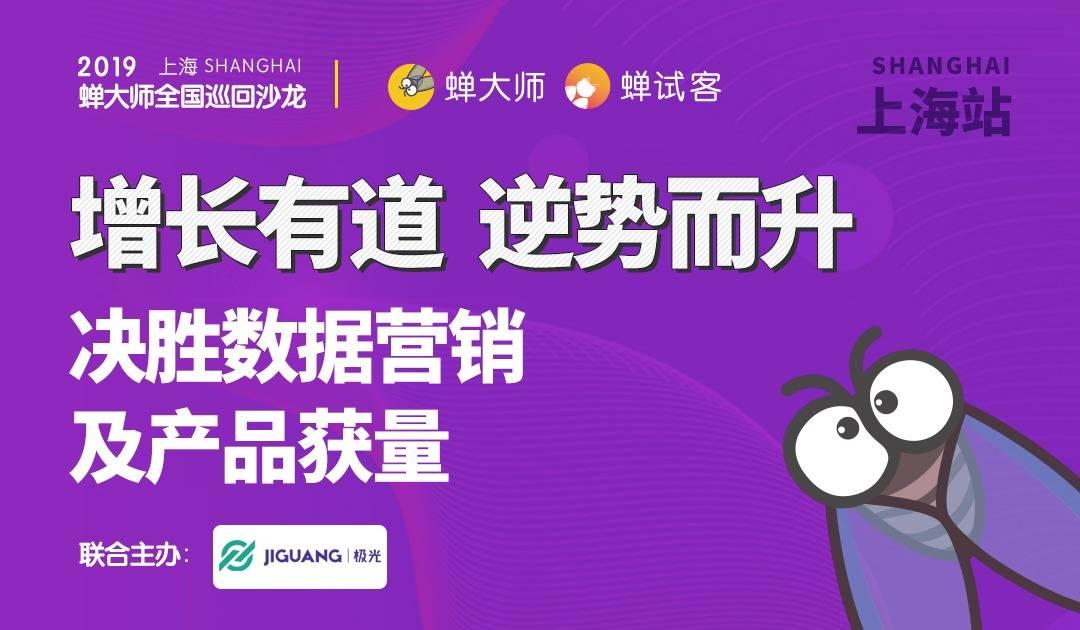 【上海站】| ASO榜单优化技巧,聚焦用户留存与拉新,决胜数据营销