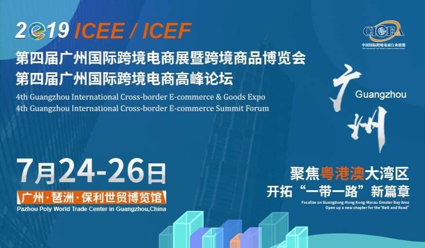 互动吧-2019第四届ICEE/ICEF中国(广州)国际跨境电商展暨跨境商品展