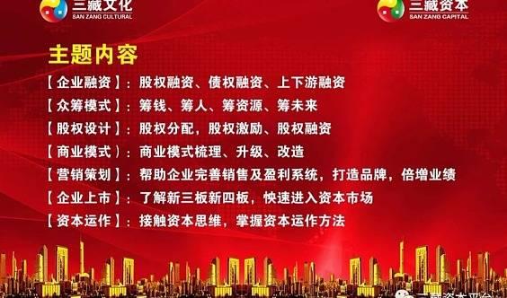三藏资本:创新金融、股权体系(股权激励股权投融资)节税体系咨询落地方案