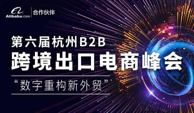 第六届杭州B2B跨境出口电商峰会