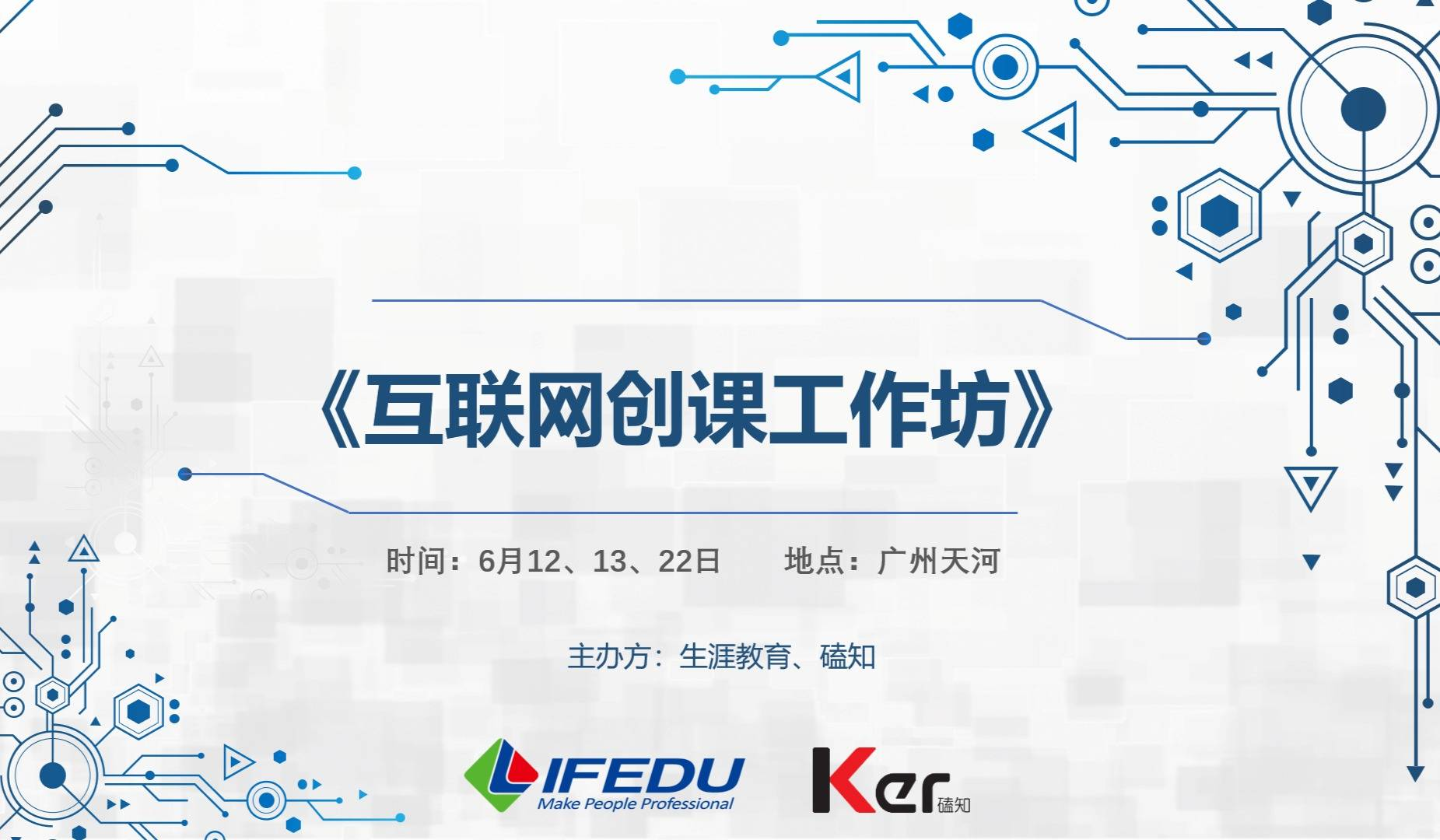 《互联网创课工作坊》6月12、13、22日广州公开课