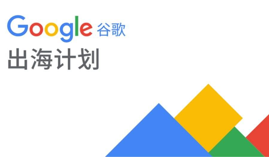 互动吧-【谷歌出海计划-深圳】揭秘快速搭建独立站及运营技巧,带出玩转海外营销