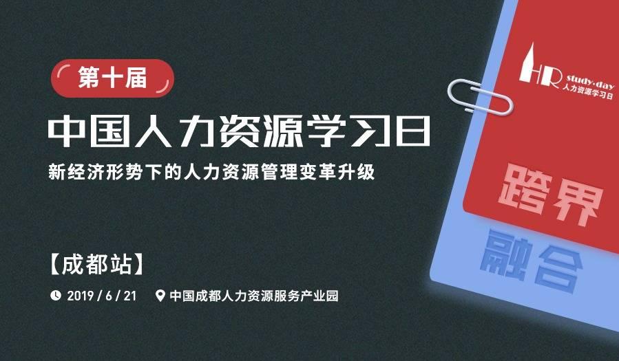 互动吧-【行业峰会】第十届中国人力资源学习日高峰论坛(成都站)