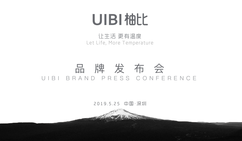 2019UIBI柚比品牌发布会
