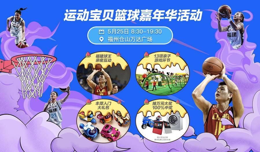 互动吧-史上之最有趣的亲子嘉年华邀您参加!见篮球明星!万元抽奖100%中奖!