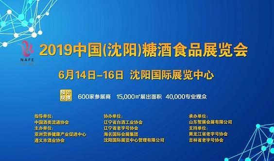 2019中国(沈阳)糖酒食品展览会