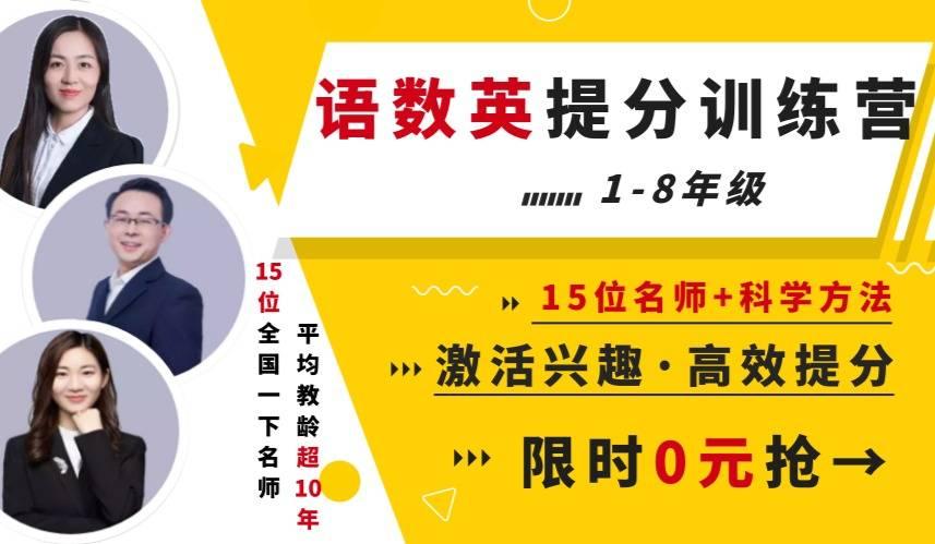 【0元抢!!】原价699元的语数英提分课免费领!1-8年级孩子全部适用!