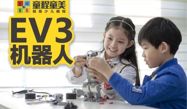 0元抢购价值388元的EV3机器人课程!(长沙16家门店 可就近选择)