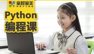0元抢购价值388元的Python课程!(长沙16家门店 可就近选择)