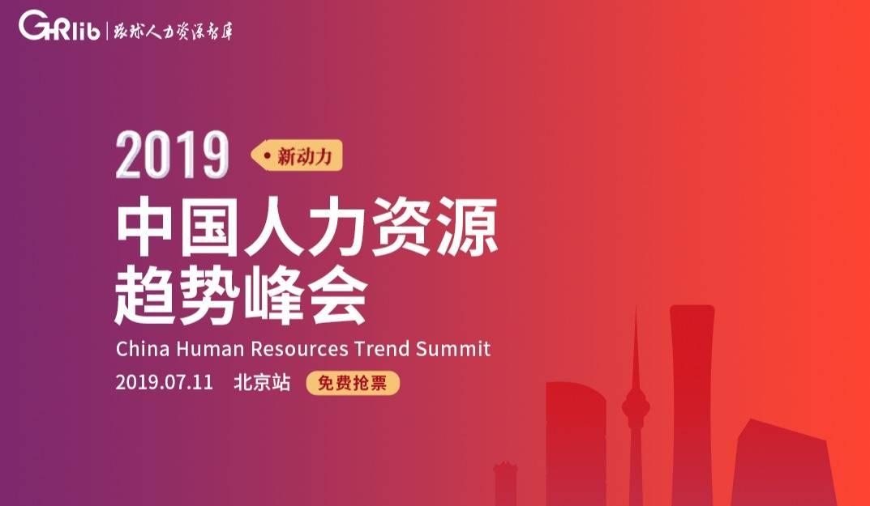 2019中国人力资源趋势峰会 北京站