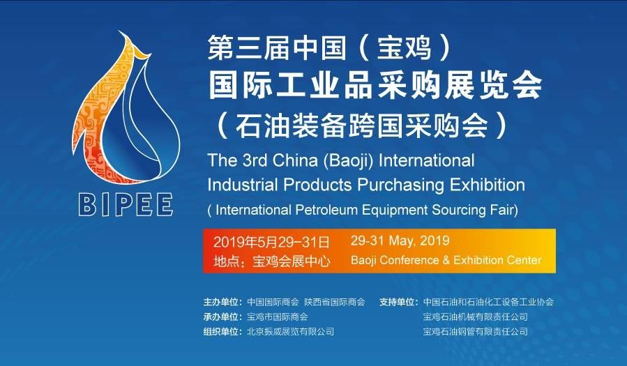 互动吧-第三届中国(宝鸡)国际工业品采购展览会(石油装备跨国采购会)
