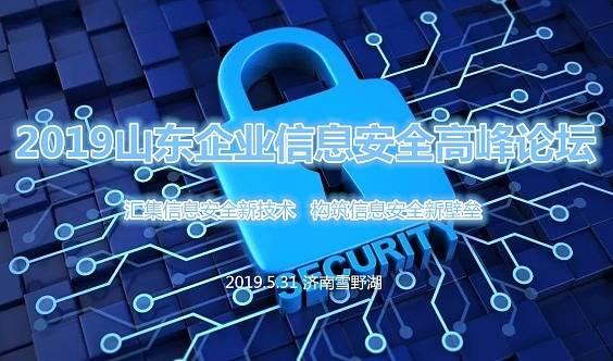 2019山东企业信息安全高峰论坛