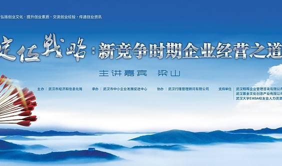 创业武汉公开课第111期 ——《定位战略:新竞争时期企业经营之道》