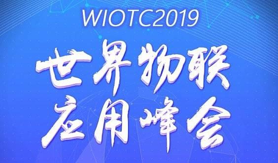 2019 世界物联网应用大会
