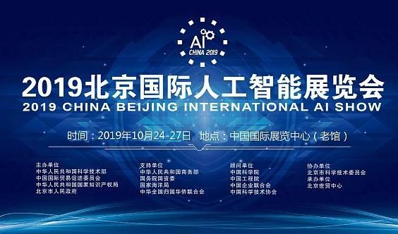 2019中国北京人工智能展览会|智能识别|AI展会