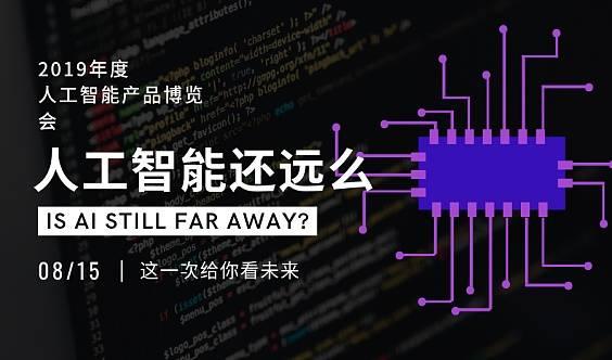 人工智能改变未来 2019中国(西安)国际人工智能展览会