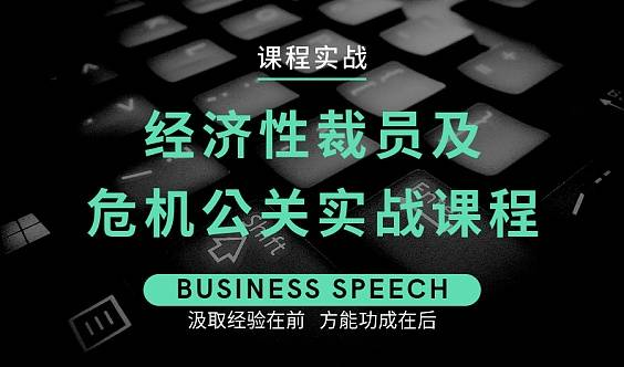 互联网经济性裁员及危机公关实战课程
