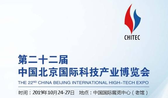 2019中国国际科技展【北京科博会】官方网站