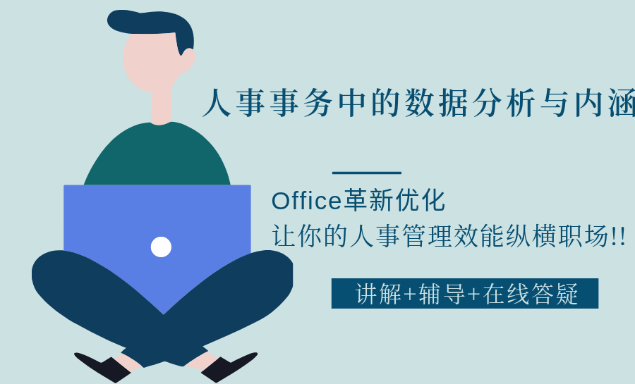 HRCLUB企业共享大学 Office【人事事务中的数据分析与内涵】公开课