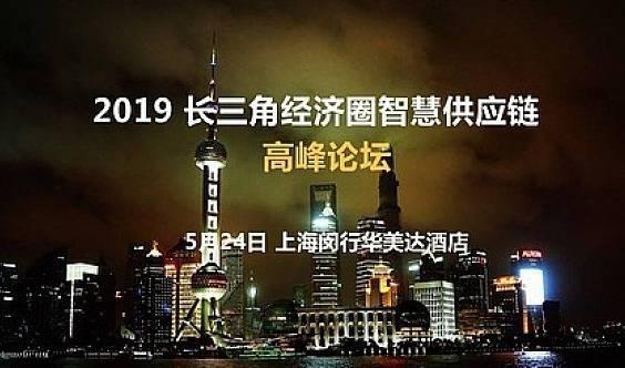 2019长三角经济圈智慧供应链高峰论坛-5月24日上海