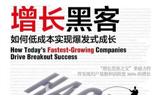 周六成长营第八期——《增长黑客》为您解读低成本实现爆发式增长的秘籍