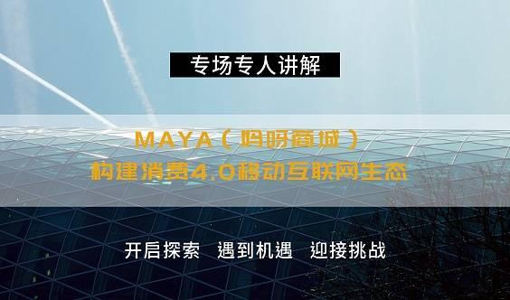MAYA(妈呀商城)构建消费4.0移动互联网生态