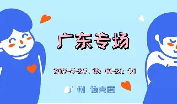 【广州】5.25(周六晚上)广东专场单身交友活动