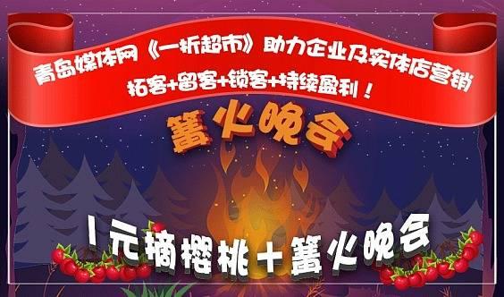 1元采摘+篝火晚会+青岛媒体网第7期项目路演+《一折超市》项目说明会!