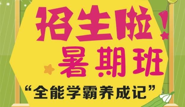 """""""打造全能学霸""""小百灵暑假精品全能课开启报名啦!"""