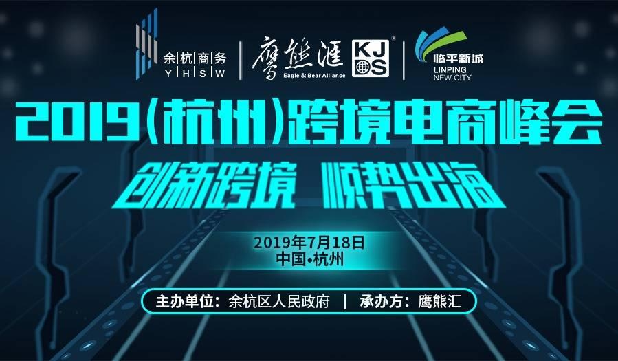 互动吧-2019(杭州)跨境电商峰会
