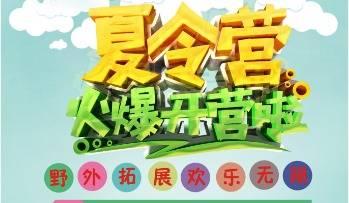 小百灵红色之旅|精英少年暑期夏令营开启报名通道啦!