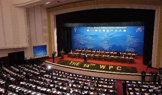 第十九届世界生产力大会主题分论坛中国智慧品牌 暨生态文明发展高峰论坛