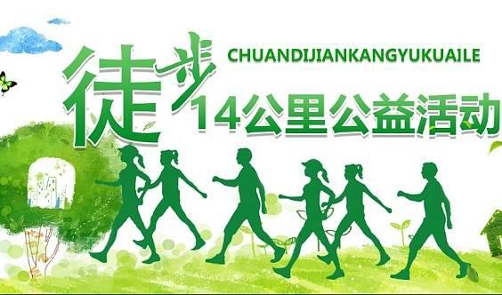 """大型亲子活动——徒步14公里""""人生路""""公益主题活动"""