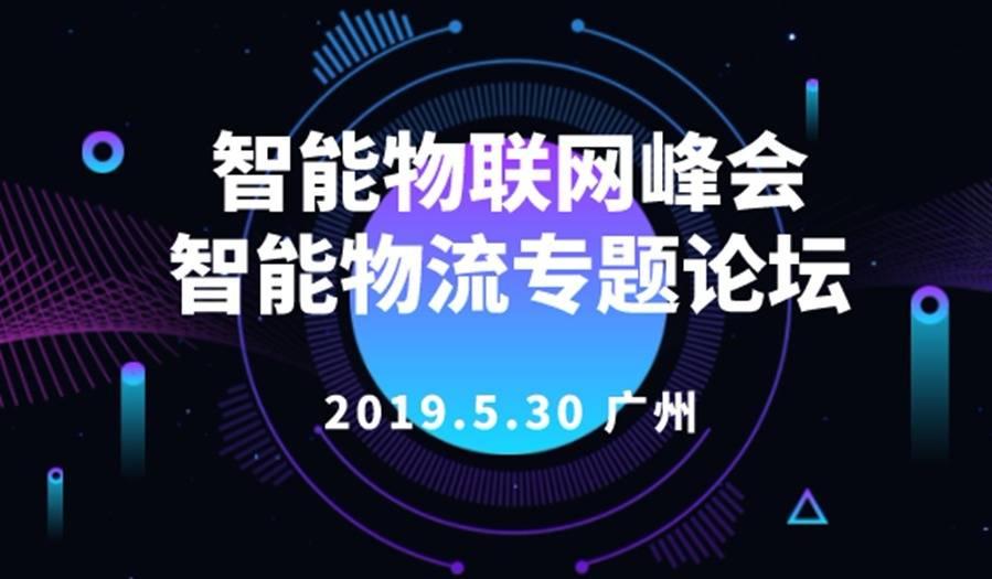 5月30日 广州|智能物联网峰会——智能物流专题论坛