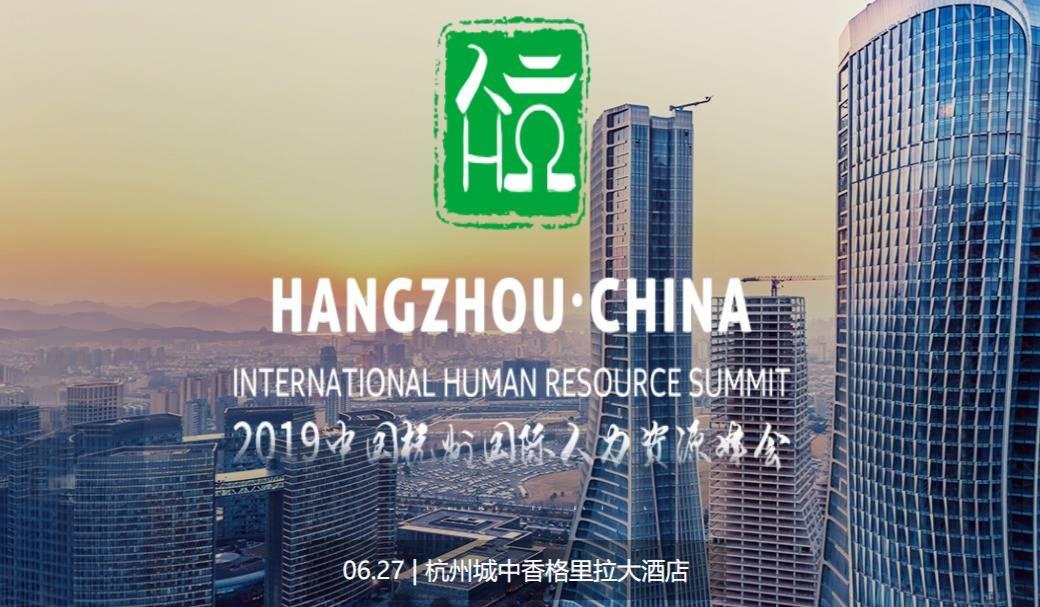 互动吧-2019中国杭州国际人力资源峰会