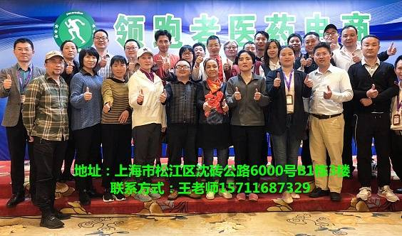 6月22号《领跑者医药电商打造国际医药行业领军人物-上海站》欢迎您