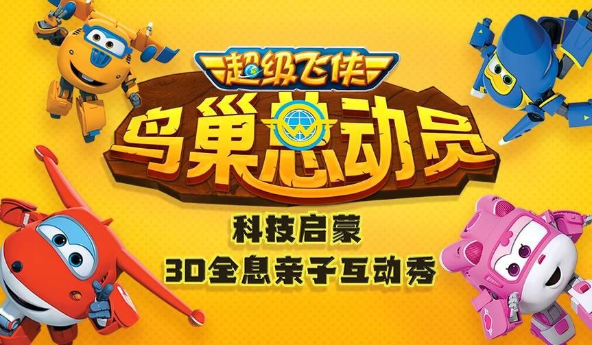 《超级飞侠-鸟巢总动员》3D全息亲子互动秀