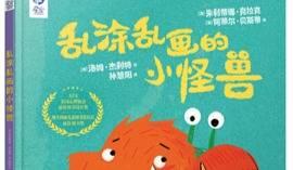 《乱涂乱画的小怪兽》绘本故事会亲子活动(年龄限3到10岁,需家长陪同)