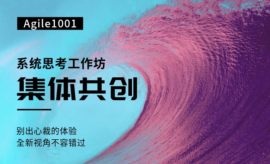 Agile1001敏捷社区6月活动:集体共创工作坊