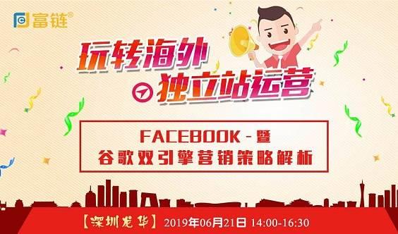 跨境电商玩转海外独立站运营&Facebook营销策略分享会