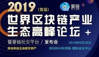 2019首届世界区块链产业生态高峰论坛