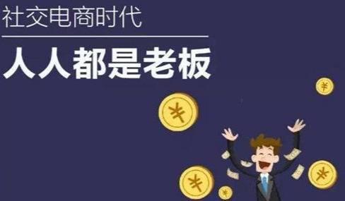 零基础玩转社交电商,年赚百万,把握创业新机会 (深圳线上公开课)