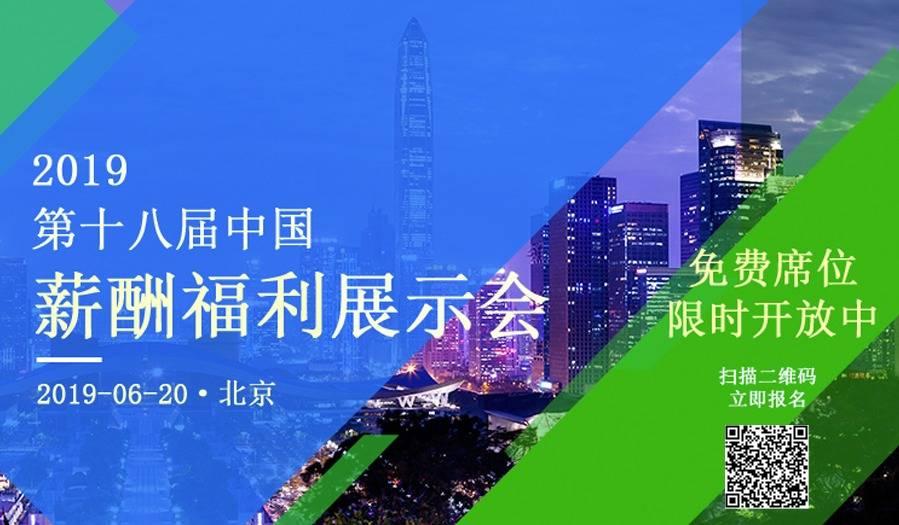 第18届中国薪酬福利展示会