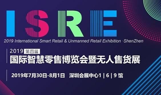 ISRE2019第四届深圳国际智慧零售博览会暨无人售货展-深圳站