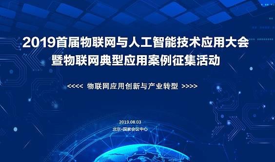2019首届中国物联网与人工智能技术应用大会(8月3日  国家会议中心)