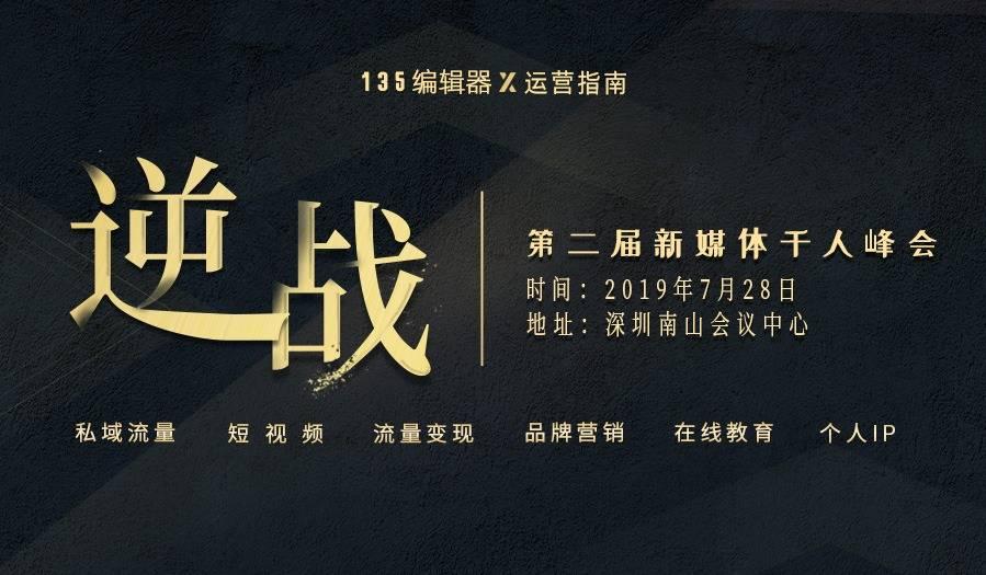 逆战-第二届新媒体千人峰会