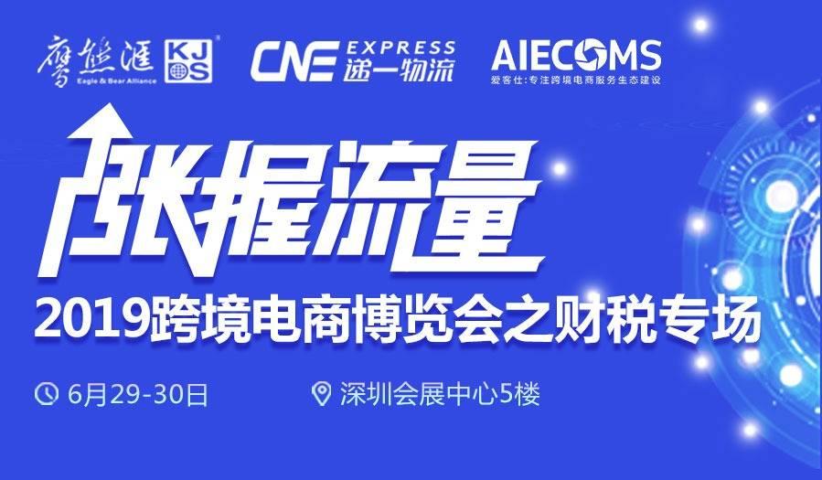 2019鹰熊汇博览会之财税专场