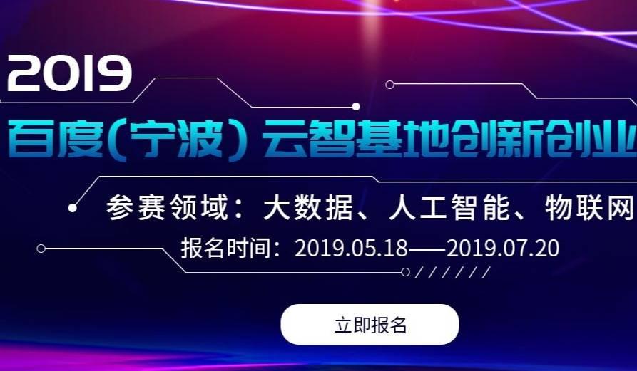 2019百度(宁波)云智基地创新创业大赛